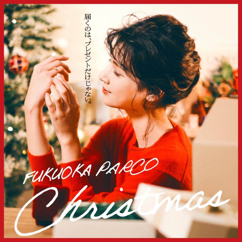 出演情報 福岡PARCO CHRISTMAS